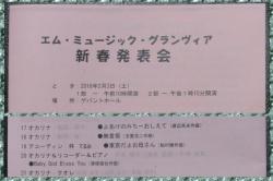 エム・ミュージック・グランヴィア新春発表会2018-2-3-d