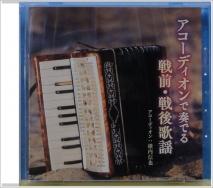 アコーディオンで奏でる戦前・戦後歌謡-a1