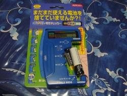 電池チェッカーA