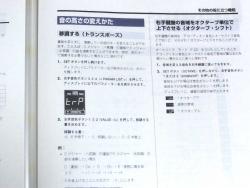 FR-3s説明書~トランスポーズ