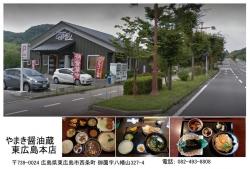 やまき醤油蔵 東広島本店
