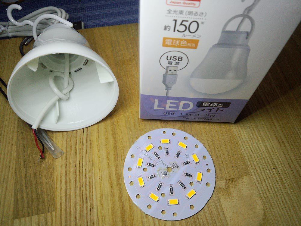 これ100円だけど、電球色で使い物にならない。 ものは以前12V化改造したのとおなじだ。 USB点灯の電球形LEDライトを12V点灯に改造する□1個目□