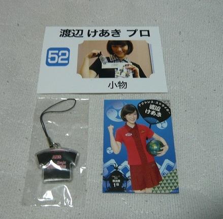 渡辺けあきP1200138