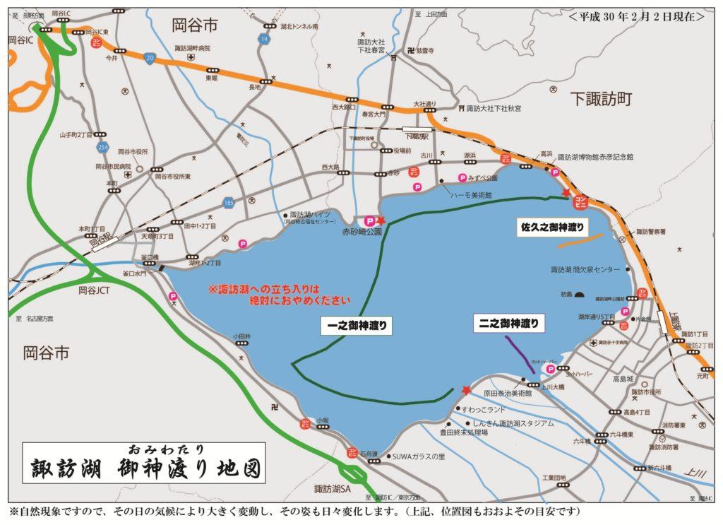 omiwatari_MAP2018-1024x743.jpg
