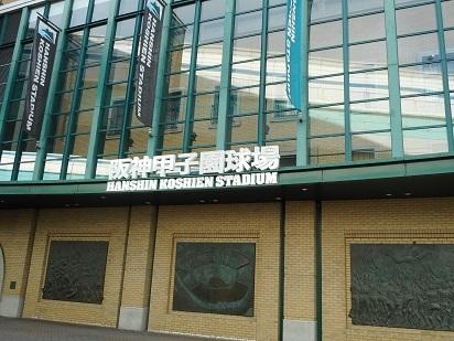 甲子園球場002
