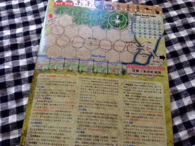 付録ゲーム「夜襲!島田戦車隊」