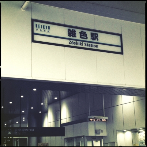 京急雑色駅!