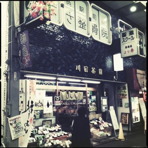 更に昭和な店舗。
