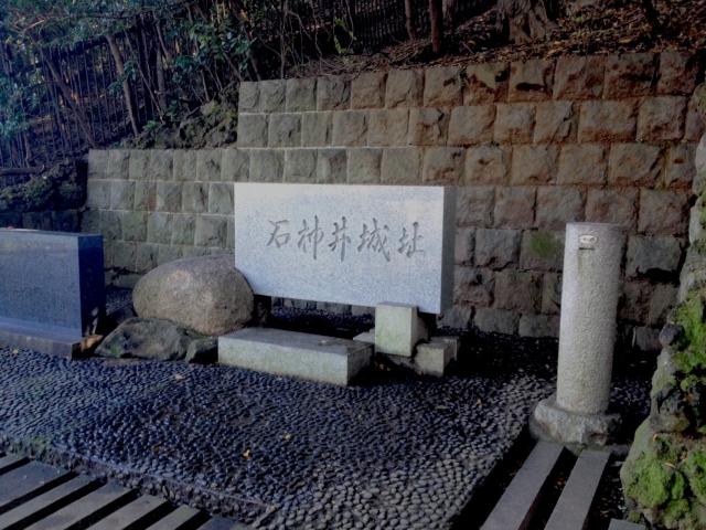 石神井城の碑。