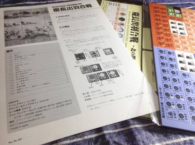 ウォーゲーム「慶長出羽合戦」