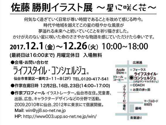 satokatsunori_dm_atena.jpg