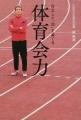 体育会力 (202x300)