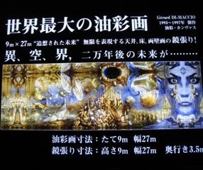 ディマシオ美術館 世界最大の油彩画 案内電光板