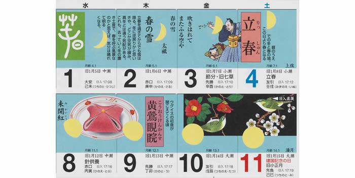 17saijikisyo_top3.jpg