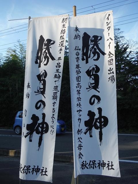 羽生君秋保神社のぼり