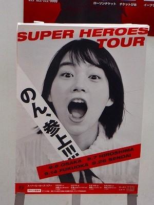 のん参上ポスター仙台Rensa