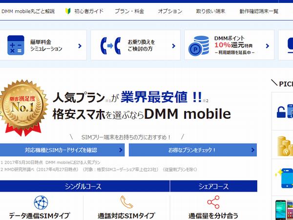 DMM プリントスクリーン