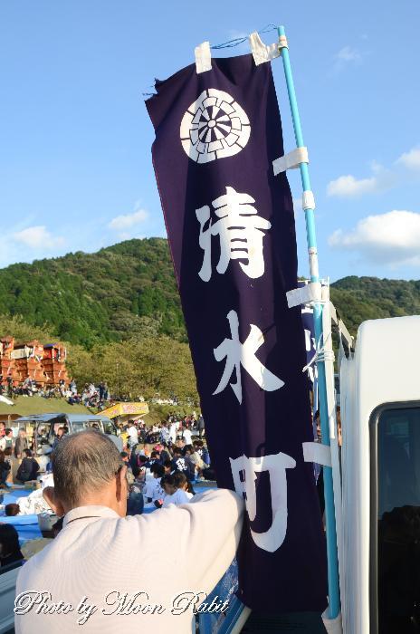 幟旗 清水町屋台(だんじり) 祭り旗