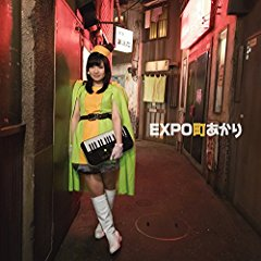 EXPO町あかり