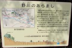 nogawa170930-201.jpg