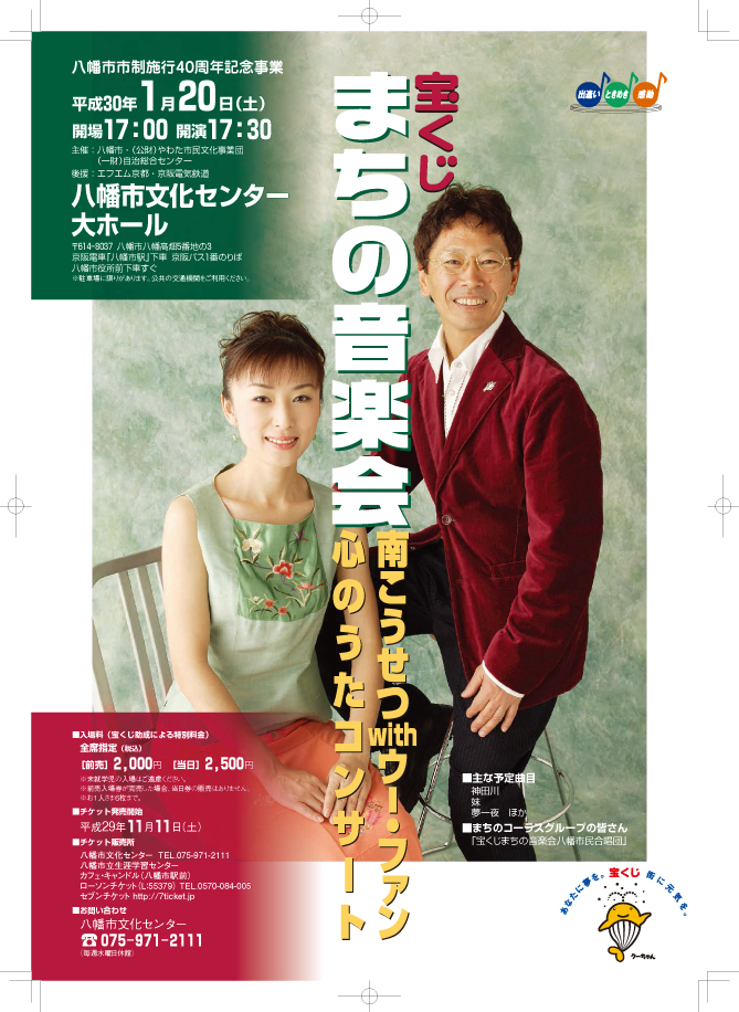 A4tirashi-yawata-0926.jpg