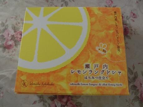 瀬戸内レモンラングドシャ