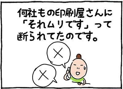 171108rekishi_02.jpg