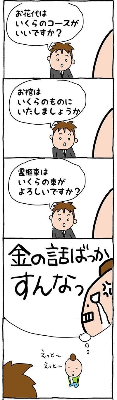 171206がんばれ02_5