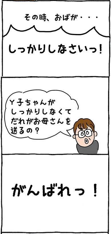 171206がんばれ02_6