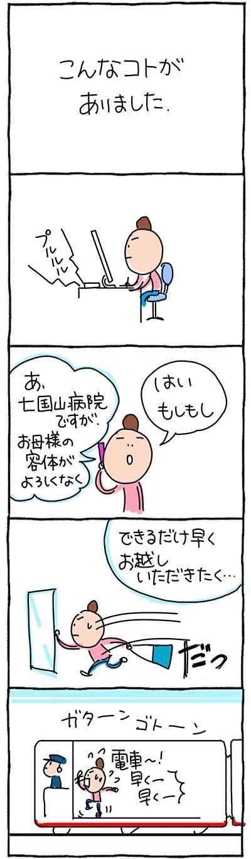 170226小松さん01