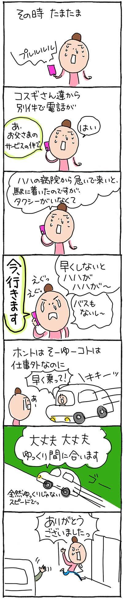 170226小松さん03
