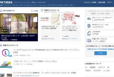 「PR TIMES」のトップ画面