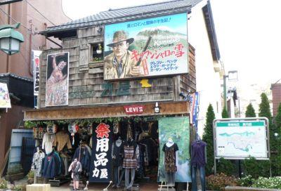 映画看板の街「青梅」の一風景