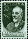 ソ連・ツィオルコフスキー(1951)