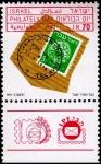 イスラエル・郵趣の日(1991)