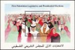 パレスチナ自治政府・第1回総選挙(1996)