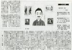 毎日新聞・この3冊(20171008)