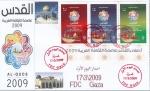 ハマース政府最初の切手FDC