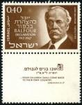 イスラエル・バルフォア宣言50年