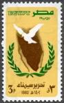 エジプト・シナイ半島返還