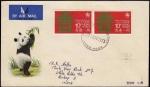 香港節(1973)カバー