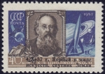 ソ連・ツィオルコフスキー加刷(1957)