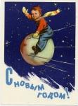 ソ連・年賀はがき(1957年・スプートニク)