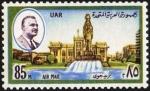 エジプト・航空切手(ラムセス像・1971年)