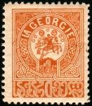 グルジア最初の切手