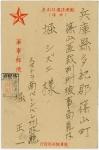 軍事郵便はがき(蘭印・パレンバン)