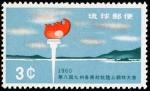 第8回九州各県対抗陸上大会(名護灣)