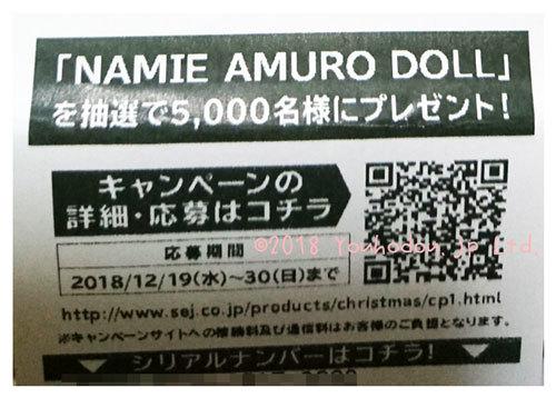 NAMIE AMURO DOLL