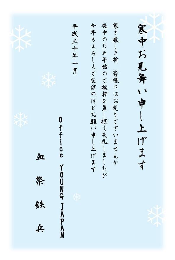 寒中見舞い2018Jan