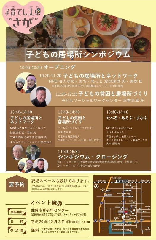 2017 12 03 佐賀
